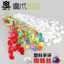 新品 魔术8000 塑料手环 蜘蛛丝 魔术配件 舞台魔术师必备