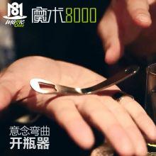 新品 魔术8000 开瓶器 瓶起子近景意念变弯魔术刘谦魔术道具批发