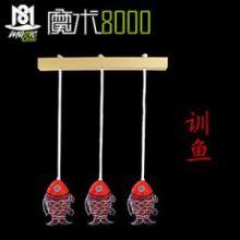 魔术8000 训鱼 中国古彩戏法 金鱼魔术互动搞笑舞台魔术道具