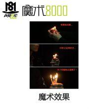 魔术8000 朋友生日整人魔术近景魔术道具 吹不灭的蜡烛