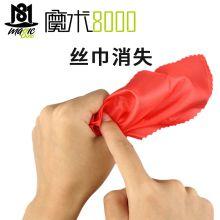 魔术8000 丝巾消失 经典传统瞬间消失的简单小魔术道具批发silk vanishing