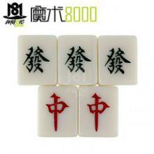魔术8000 麻将幻觉 红中变发财 魔术麻将近景魔术道具