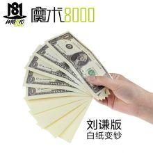 魔术8000 白纸变钞(刘谦版) 美金版 简单的钱币魔术道具批发