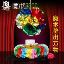 魔术8000 演出垫出万物 空手出花球 拉花 舞台表演魔术道具套装
