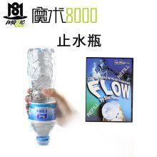 魔术8000 近景魔术随时随地表演的魔术 反地心引力 止水瓶 水不外流