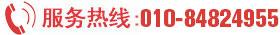 魔术8000服务热线:0108482499