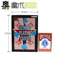 JUMBO超大扑克牌 17.5x12.5cm