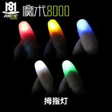 超亮光能 舞动 拇指灯 手指灯
