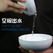 魔术8000 双碗出水仿瓷版空碗出水出酒舞台互动年会表演魔术道具