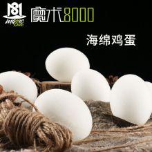 魔术8000 仿真海绵鸡蛋 鸡蛋变多 儿童成人 近景舞台魔术道具