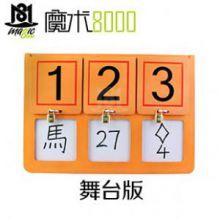 魔术8000 预言黑板(舞台版)预知心里所想预言魔术舞台魔术道具