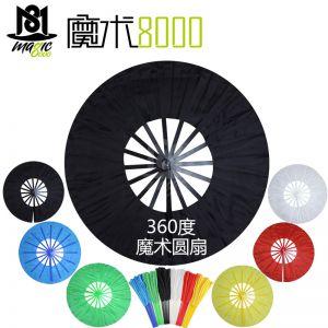 魔术8000 360°魔术圆扇 专业舞台魔术圆扇子魔术道具用品批发