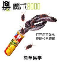 魔术8000 吓人薯片 薯片弹跳蛇 搞笑整人创意礼物 近景魔术道具