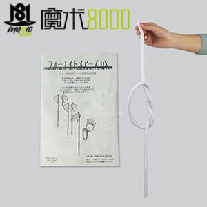 魔术8000 绳圈奇迹 天洋绳子 绳子类魔术绳子打结魔术道具培训班魔术
