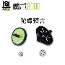 魔术8000 陀螺预言 感应力陀螺 听话的陀螺 预言魔术道具简单的小魔术