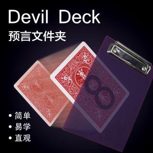 新品 魔术8000 预言文件夹 预言记事板夹 预言扑克魔术