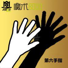 第六根手指