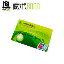 魔术8000 钱变信用卡 钞票变银行卡 钱币魔术 近景魔术道具