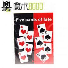 魔术8000 纸牌魔术哄女孩子的魔术道具 缘份五张牌