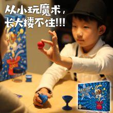 魔法汇--近景魔术道具 儿童玩具套装 大礼盒 魔法奇缘