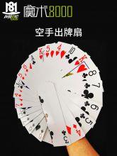 魔术8000 空手出牌扇 自动开扇 舞台魔术道具
