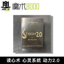 魔术8000 心灵系统 steam2.0 初学搭讪 读心术 近景街头魔术道具