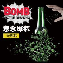 魔术8000 意念爆瓶 绿色 能量破瓶 意念掌控 视觉震撼魔术道具
