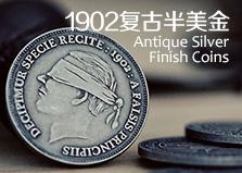 1902复古半美金