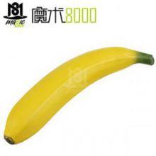 魔术8000 近景魔术可折叠魔术道具批发 仿真香蕉