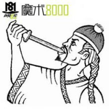 魔术8000 舞台表演经典魔术道具 口吞宝剑 剑穿喉