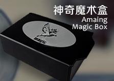 神奇魔术盒