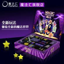 魔法汇--近景魔术道具 儿童玩具套装 大礼盒 魔法之旅