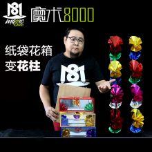 新品 魔术8000 纸袋花箱变花柱 多变舞台魔术道具