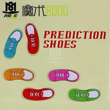 魔术8000 魔法预言鞋 魔法鞋子 心灵预言魔术鞋 近景魔术道具