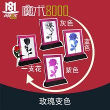 魔术8000 新品 玫瑰变色 相框变玫瑰花 变色玫瑰花 魔术用品批发舞台魔术花类魔术