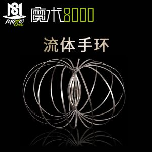 魔术8000 3D魔术手环 不锈钢流体手环 解压减压流动手环抖音玩具