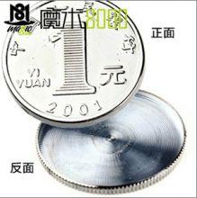 魔术8000 壳币 大陆壳币(外扩式)硬币 硬币魔术道具批发