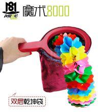 新品 魔术8000 双层乾坤袋 空手出花(可出很多物品)舞台年会魔术道具