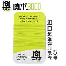 魔术8000 进口超强弹力隐线 5米 刘谦魔术道具魔术配件道具批发
