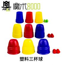 魔术8000 塑料三杯球 大号 近景魔术道具批发