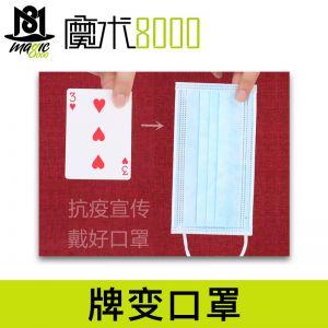 魔术8000 扑克牌变口罩Card to Mask 视觉化纸牌街头视频魔术道具