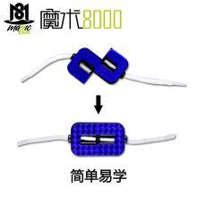 魔术8000 断绳还原 小号 简单的小魔术道具批发 绳类魔术玩具