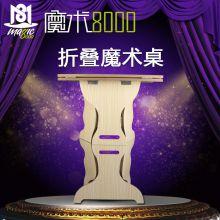 折叠魔术桌