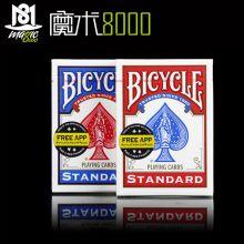 魔术8000 美国 bicycle 单车扑克牌 扑克魔术 魔术道具批发魔术用品专卖店