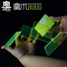魔术8000 练习 水晶牌块 绿色 纸牌花切魔术练习牌块魔术道具批发