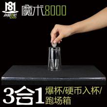 魔术8000 意念爆杯 破碎杯子 硬币入杯 刘谦表演过的魔术 舞台魔术道具