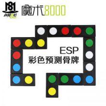 ESP彩色预测骨牌