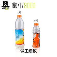 新品 魔术8000 饮料消失 果汁消失 橙汁消失 小号 舞台魔术道具批发