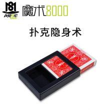 魔术8000 简单好玩的魔术 扑克隐身术 消失的牌盒