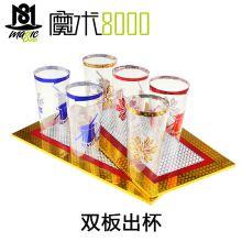 魔术8000 双板出杯(出6个杯子)奇板出杯 空板出杯 舞台魔术道具